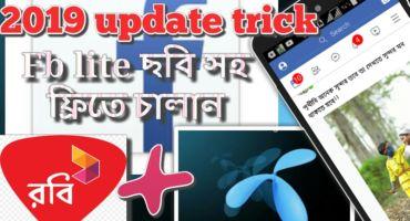 (Free net 2019] একেবারে নতুন নিয়মে ছবি সহ ফেসবুক লাইট ফ্রিতে ব্যাবহার করুন Gp এবং Robi সিমে(update trick)
