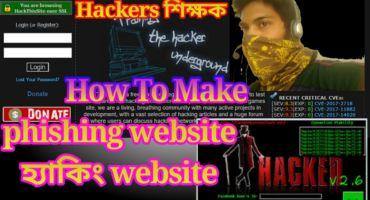How to amke Facebook Hacking website / facebook fhishing website / কিভাবে ফেসবুক হ্যাকিং ওএবসাইট বানাবেন!