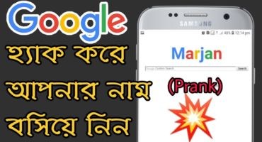 Google এর লোগোতে আপনার নাম বসান এবং বন্ধুদের মজা দেখান!! [Prank]