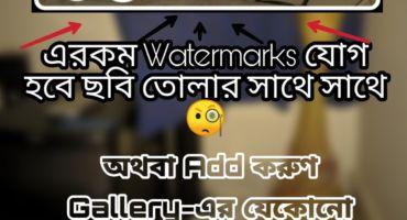 এবার Picture তোলার সাথে সাথে Automatically অথবা Gallery-এর যে-কোনো Picture-এ যোগ করুন নিজের Watermark!!!  [অর্থাৎ, Shot On Xiaomi Mi A1, By Mufty Pro এরকম লিখা]