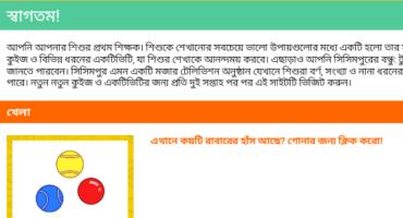 আসুন BTv এর শিক্ষা মুলক ওয়েব সাইট সিসিমপুর ফ্রিতে use করি😎😎