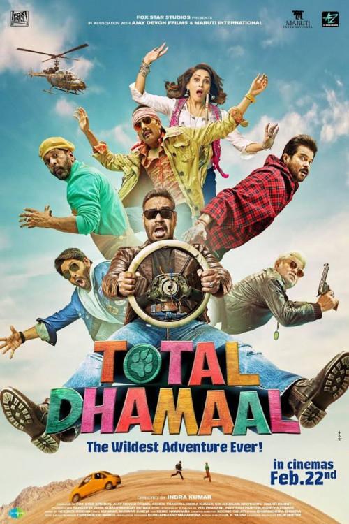 ২০১৯ সালের Bollywood এর সেরা একটি কমেডি মুভি দেখুন Total Dhamaal সাথে আমার রিভিউ ত থাকছেই। যারা হাসতে ভালবাসেন শুধু তারাই দেখুন। না দেখলেই মিস করবেন।