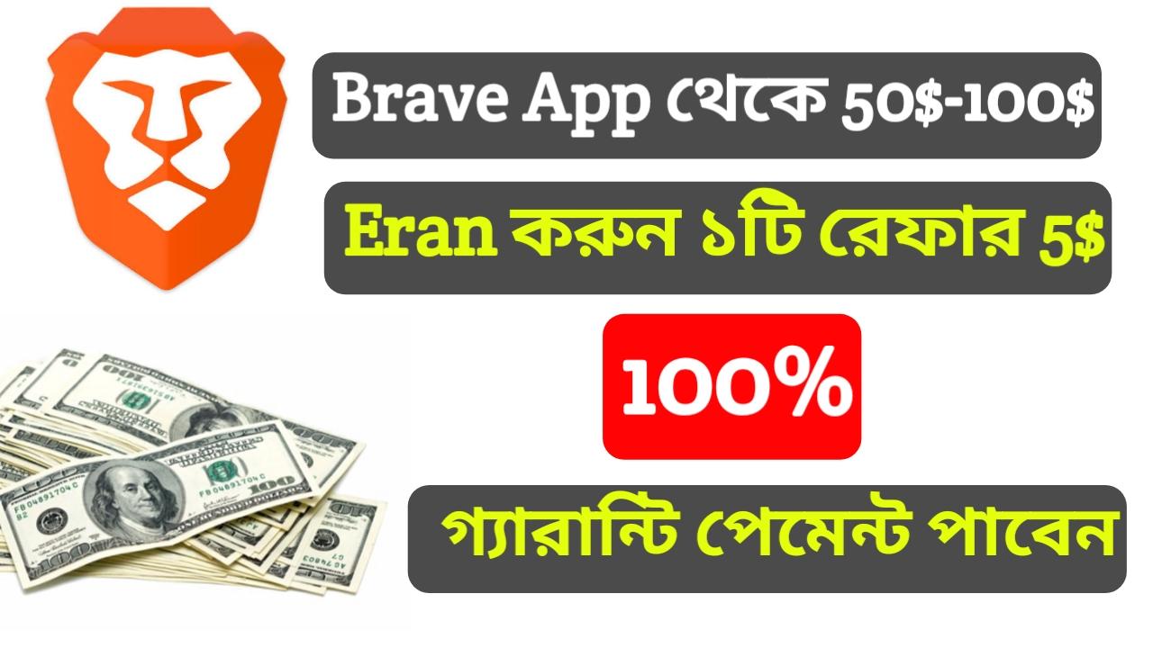 (Must See) Brave App থেকে  50$-100$ খবু সহজে ইনকাম করুন। ১টি Refer করলে পাবেন 5$। সাথে 8$ Payment Prove. সবাই দেখবেন 100% গ্যারান্টি সবাই Payment পাবেন A to Z