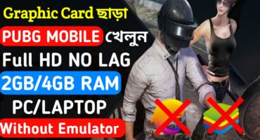 (Android opertaing System)Graphic Card ছাড়া Pubg Mobile সহ সকল High Graphic Game খেলুন।  HD No Lag 2/4GB Pc/Laptop Without Emulator