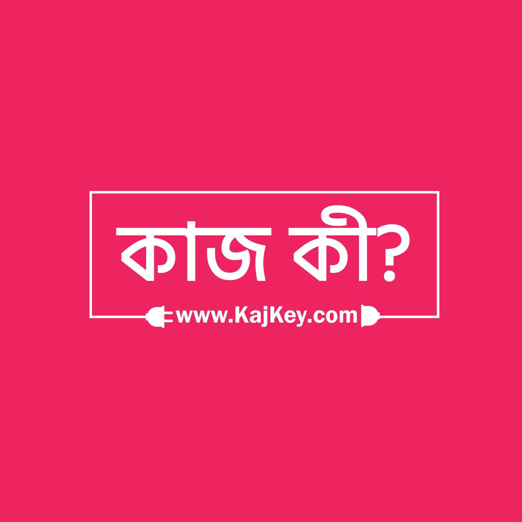 ফ্রিল্যান্সারদের নতুন ঠিকানা -KajKey.com: First Bengali freelancing marketplace