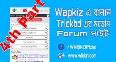 [ওয়েব ডিজাইন টিটোরিয়াল বাংলা] Wapkiz এ বানান Trickbd এর মতোন ফোরাম সাইট {Part-4/Page Design-1}