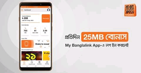 Banglalink অ্যাপ প্রতিদিন লগ ইন করলে 25 MB ফ্রি