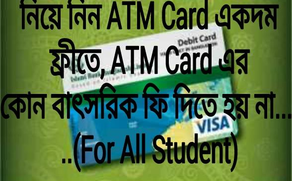 নিয়ে নিন ATM Card একদম  ফ্রীতে, ATM Card এর কোন বাৎসরিক ফি দিতে হয় না……(For All Student) 1000000%