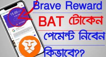 [Request Post ] Brave Broswer Reward Claim BAT Coine কি ভাবে Main Account  নিবেন এবং টাকা কিভাবে পাবেন।