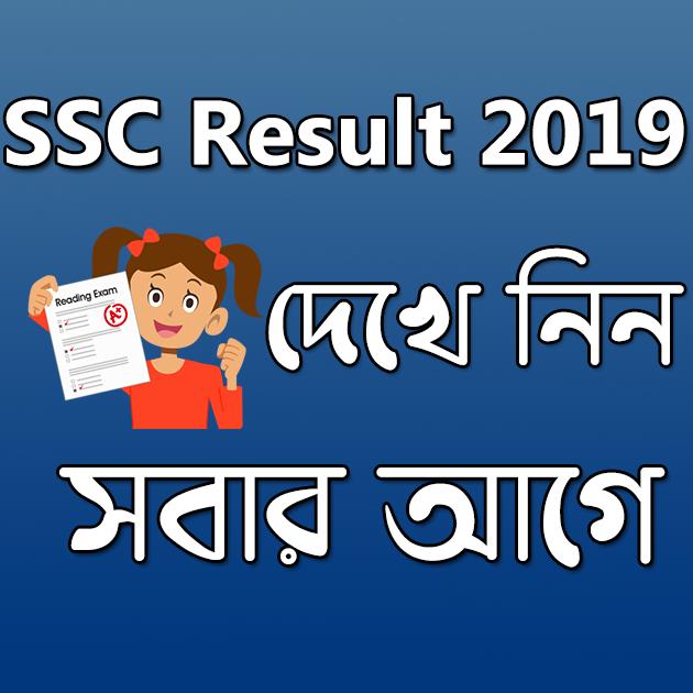 SSC Result 2019 দেখুন সবার আগে