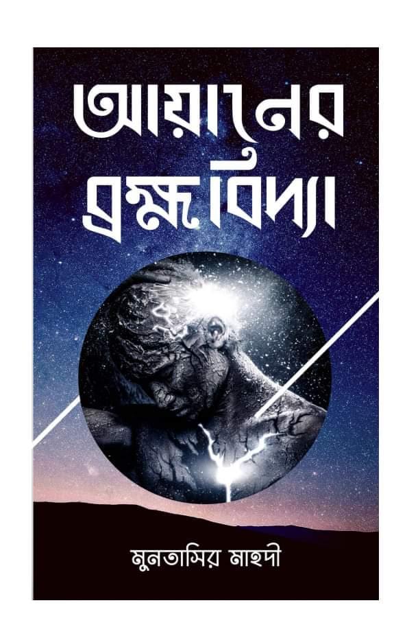 """Muntasir R Mahdi ভাইয়ার লেখা """"আয়ানের ব্রহ্মবিদ্যা"""" বইটির রিভিউ সাথে ডাউনলোড লিংক"""