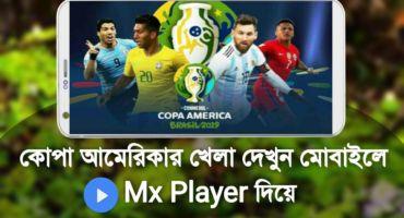 copa america 2019 Live দেখুন Mx Player দিয়ে Full HD