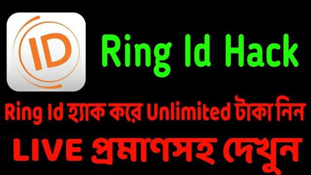 Ring id রেফার হ্যাক করুন খুব সহজে, প্রতি রেফারে ১০ টাকা