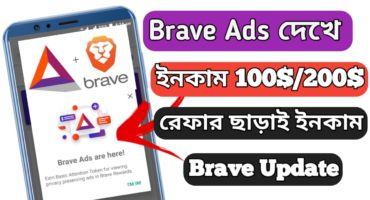 (Brave Update)Brave Ads দেখে ইনকাম করুন রেফার ছাড়া ইনকাম Brave সাথে Earn  Proof