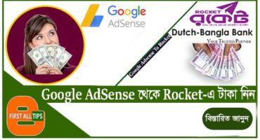 কী ভাবে আপনি আপনার Google Adsense Account টি DBBL Rocket মোবাইল ব্যাকিং এর সাথে যুক্ত করবেন?