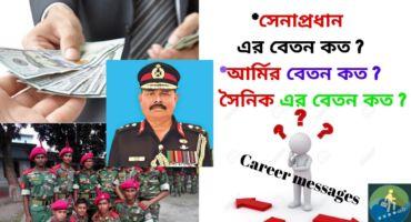 আর্মির বেতন কত ?সেনাপ্রধান এর বেতন কত ?সেনাবাহিনীর সব গুলো পদবীর বেতন জেনে নিন।Army Salary/Pay scale 2019