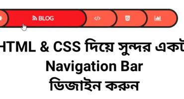 সুন্দর একটা Navigation Bar ডিজাইন করুন HTML এবং Css দিয়ে