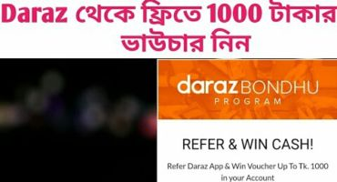 Daraz App থেকে প্রতি রেফারে ১০০ টাকার ভাউচার নিন   তাড়াতাড়ি করুন বিস্তারিত!!!