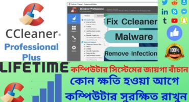CCleaner Professional Plus কম্পিউটার ব্যবহারকারীদের জন্য আপডেট ২০১৯