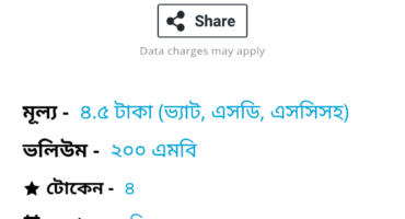 [Hot Offer] gp সিমে নতুন Wowbox Download বা Update করে নিয়ে নিন ৪.৫ টাকায় ২০০ mb , সবাই পাবেন।