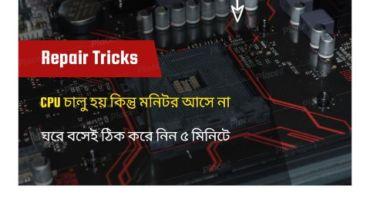 (Repair Trick) CPU চালু হয় কিন্তু মনিটর আসে না?  ৫ মিনিটে ঘরে বসেই সমস্যা সমাধান করুন