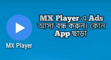 MX Player এ Ads আসা বন্ধ করুন। কোন প্রকার Apps ছাড়া। না দেখলে মিস