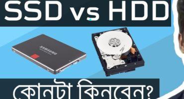 জেনেনিন HDD এবং SSD এর মাঝে কী  কী  পার্থক্য এবং আপনার জন্য কোনটি সেরা।