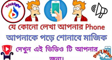 আপনাকে আর কষ্ট করে পড়তে হবে না,যেকোনো লেখাকে পড়ে শুনাবে এই App.Any Text Read This phone 100% working,Don't Miss!