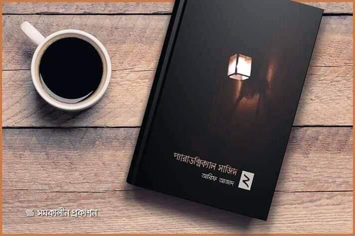 [বই পর্যালোচনা] প্যারাডক্সিক্যাল সাজিদ-২ সাথে পিডিএফ ডাউনলোড লিঙ্ক।