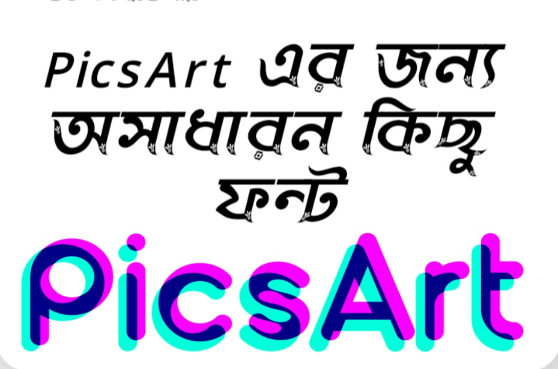 PicsArt এর জন্য বাংলা এবং ইংলিশ Font নিয়ে আসলাম।এবার আপনার লিখাকে যে কোন স্টাইলে লিখতে পারবেন