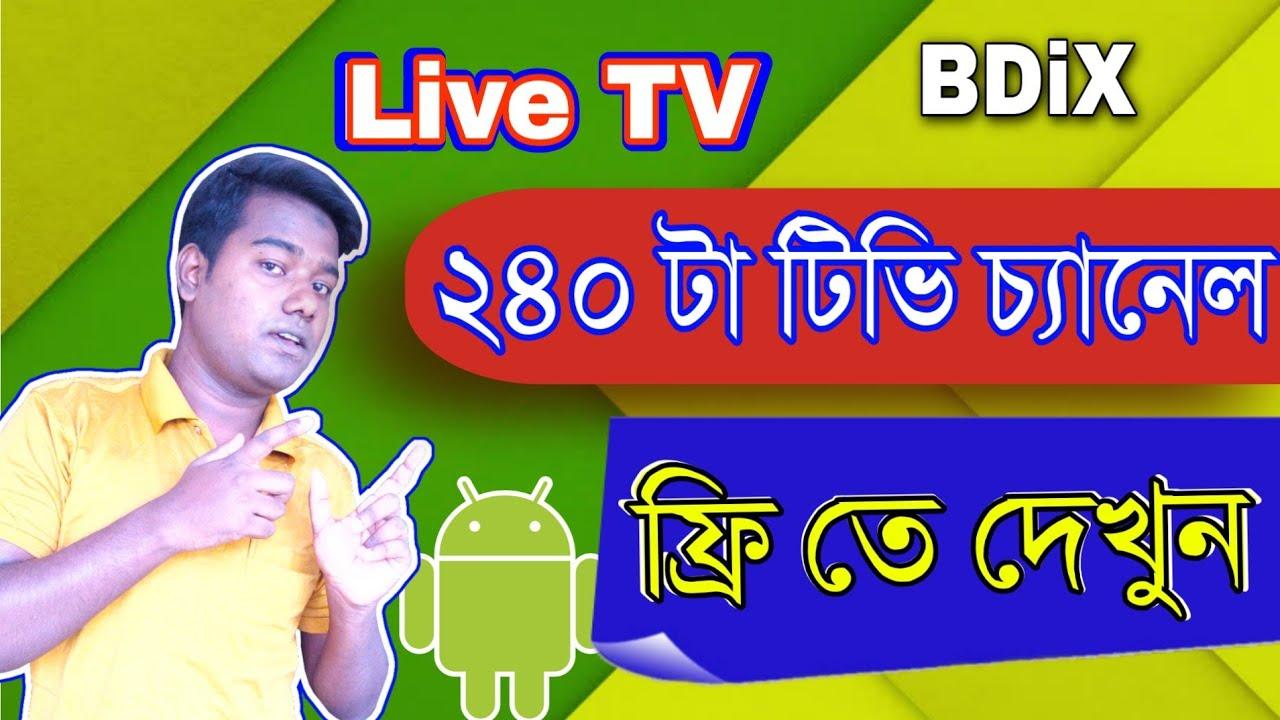 [For_Android] লাইভ টিভি দেখার সেরা অ্যাপ। BDIX Server