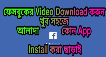 ফেসবুকের Video Download করুন খুব সহজে আলাদা কোন App Use না করেই।
