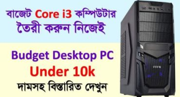 10 হাজারে Core i3 ডেস্কটপ তৈরী করুন নিজ হাতে