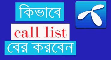 Gp sim call list hack!! এবার দেখুন আপনার gf অথবা bf কার সাথে কথা বলে।