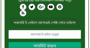 ব্লগার ব্লগে যুক্ত করুন Email Subscription উইজেট