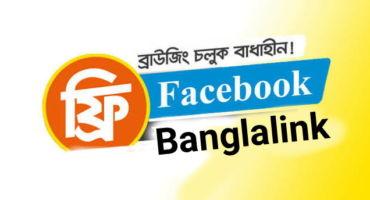 Banglalink এ নিয়ে নিন ১জিবি Facebook প্যাক ৭দিন একদম ফ্রি..! [বন্ধ সিম Only]