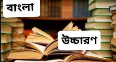 """""""ঙ"""" এবং """"ঞ"""" এর সঠিক উচ্চারণ জানেন কী ? আসুন একটু আলোচনা করি"""