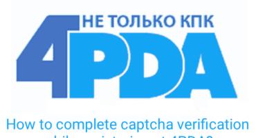 রাশিয়ান টেক-ফোরাম 4PDA তে রেজিষ্ট্রেশনকালীন ক্যাপচা ভ্যারিফিকেশন সম্পন্ন করার পদ্ধতি