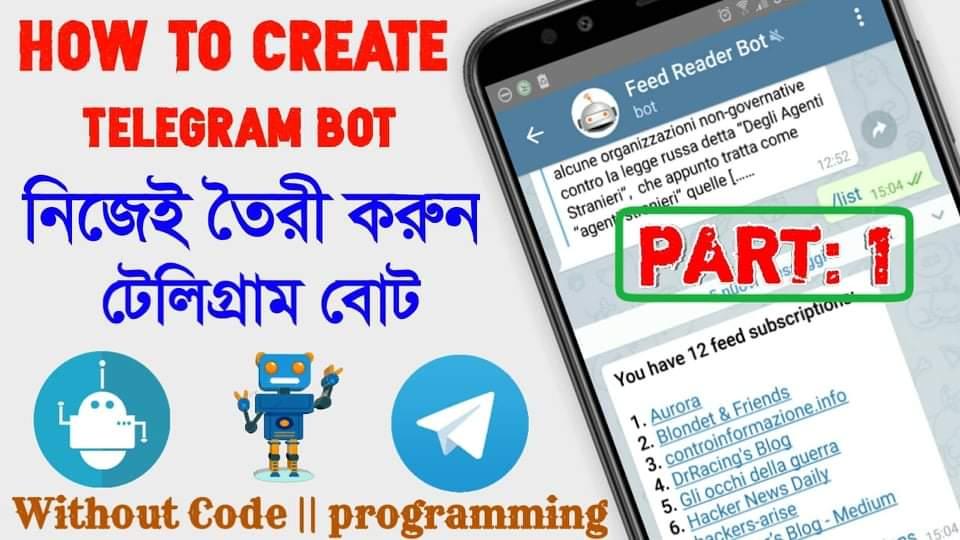 তৈরী করে ফেলুন নিজের একটি টেলিগ্রাম বোট – পর্ব ১ || How To Create Telegram Bot Bangla Tutorial