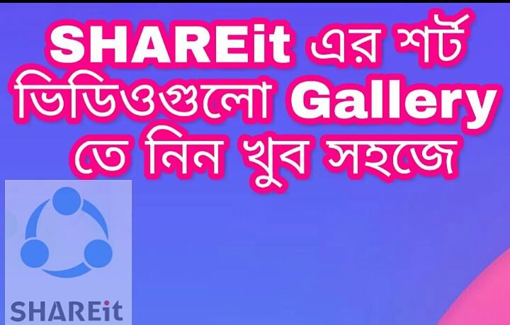 SHAREit এর ভিডিও Play করুন  যেকোনো  ভিডিও Player দিয়ে।