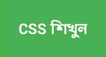 ঘরে বসেই CSS শিখুন ছোট একটি এপস এর মাধ্যমে । যারা CSS শিখতে চান এই দিখে আসুন