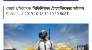 অবশেষে PUBG MOBILE গেমটি হয়ে গেল Banned From Bangladesh ! Ban হওয়ার কিছুক্ষণ মধ্যেই Unbanned{বিস্তারিত পোস্ট}