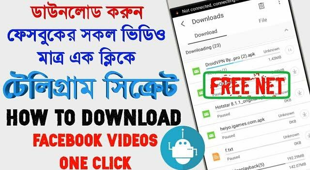 টেলিগ্রাম দিয়ে ফেসবুকের ভিডিও ডাউনলোড করুন এক ক্লিকে   Telegram Bangla Tutorial
