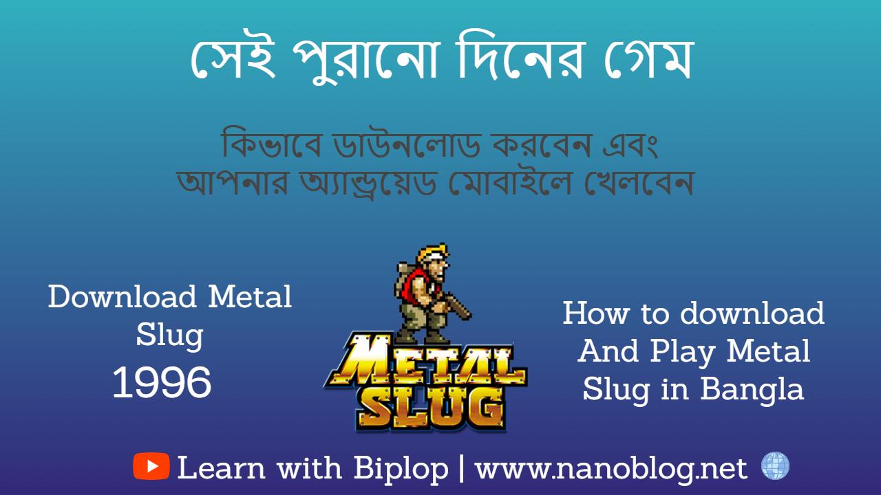 কিভাবে সেই পুরানো দিনের Metal Slug game download করবেন এবং মোবাইলে খেলবেন