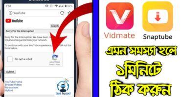 Vidmate Captcha Problem Solve – Vidmate থেকে আগের মতো ডাউনলোড করুন।