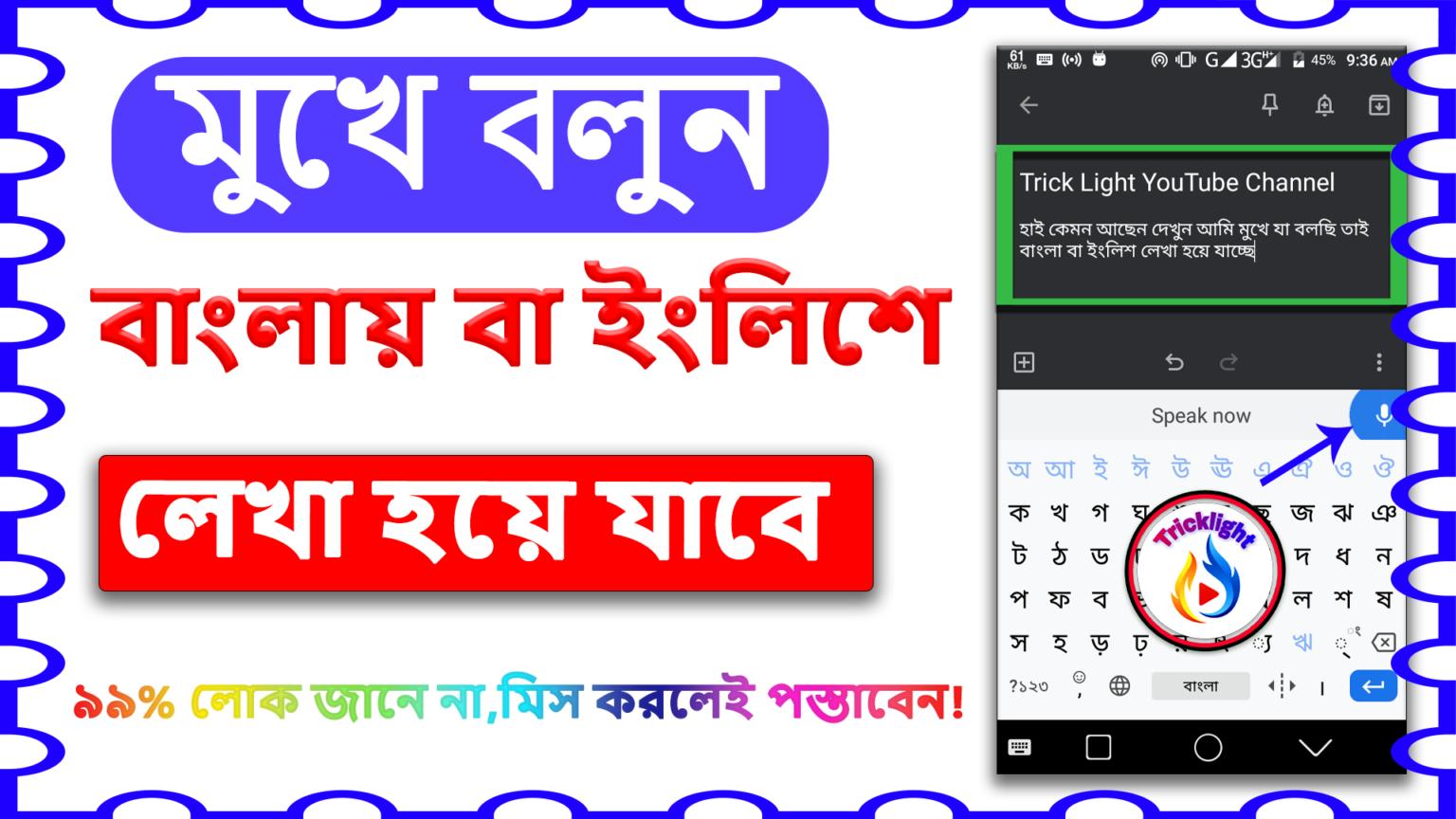 শুধু মুখে বলুন বাংলায় বা  ইংলিশে লেখা হয়ে যাবে,How To Write Bangla & English by Voice Command,Don't Miss!