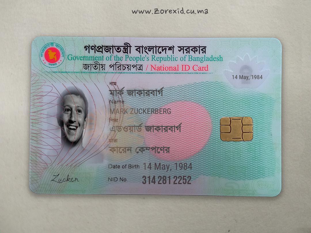 (ZorexiD -1) Online এ তৈরি করুন Fake Smart ID Card