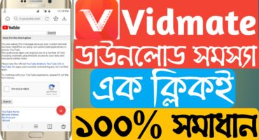 YouTube থেকে Vidmate দিয়ে কোন কিছু ডাউনলোড করতে পারছেন না এক ক্লিকে নিয়ে নিন সমাধান ১০০% কার্যকারী পোষ্ট