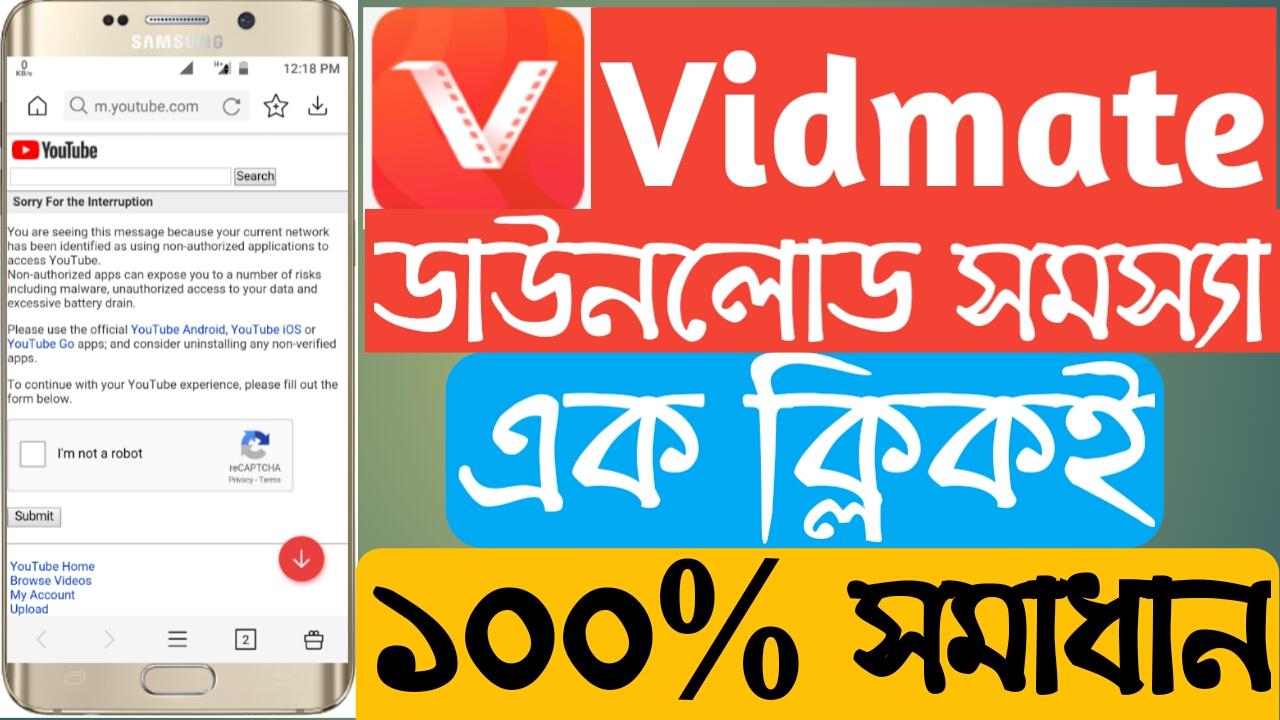 Vidmater বাপ! ডাউনলোড করেন নিন  Videoder Premium Version একদম ফ্রী এবং রিভিউ