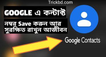 Google এ Contact Number Save করুন আর সুরক্ষিত রাখুন আজীবন